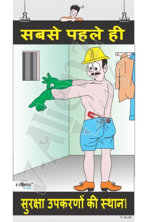 068 - First of all - Safety Equipments